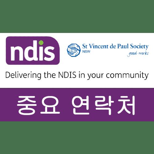 Key Contacts List - Korean